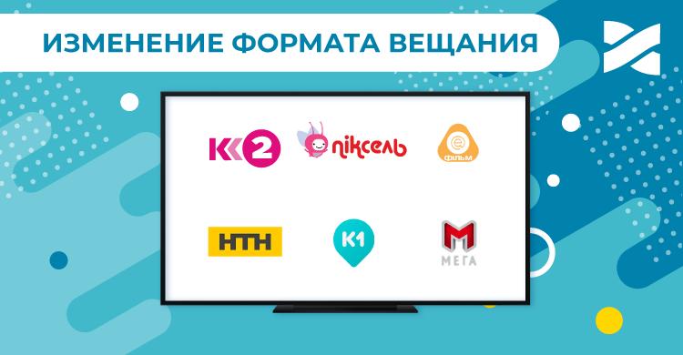 Изменение формата вещания каналов Inter Media Group