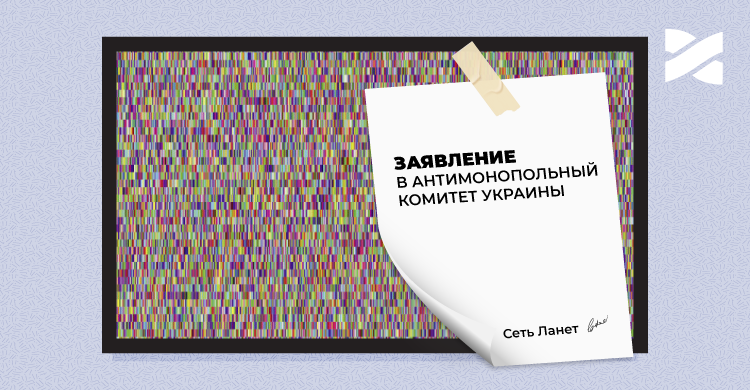 Остановить действия медиагрупп: Сеть Ланет подала заявление в АМКУ о предварительном решении