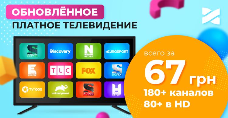 Обновляем услугу телевидения: смотрите лучшие международные телеканалы и платите меньше!