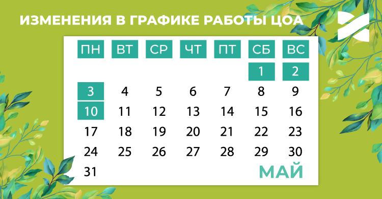График работы ЦОА на майские праздники
