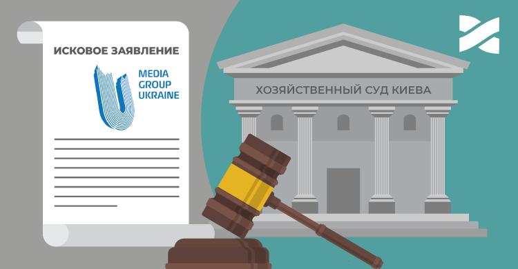 Очередной этап борьбы: Сеть Ланет подала иск в суд на Медиа Группу Украина