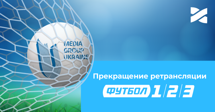 Наступление продолжается: Медиа Группа Украина забирает каналы Футбол