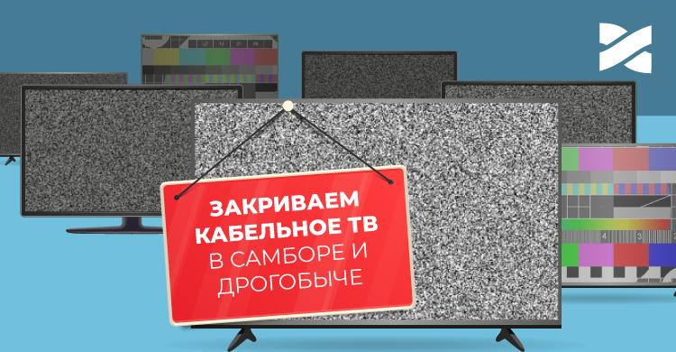 Сеть Ланет прекращает предоставление услуги кабельного ТВ в Самборе и Дрогобыче