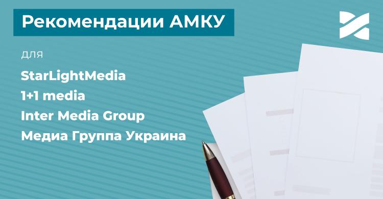 АМКУ опубликовал полный текст рекомендаций для StarLightMedia, 1+1 media, Медиа Группы Украина и Inter Media Group