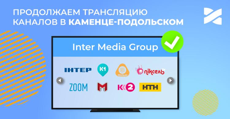 Ланет продолжит трансляцию каналов Inter Media Group в Каменце-Подольском