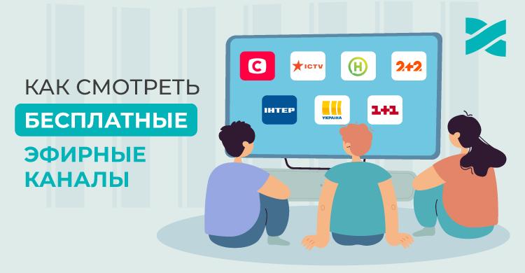 Где смотреть бесплатные эфирные каналы медиагруппы: 1+1, Новый канал, ICTV, СТБ, Интер, Украина