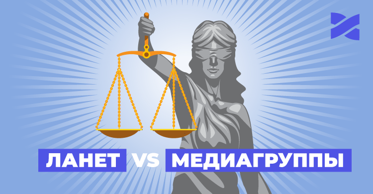 Ланет против медиагрупп: первое судебное заседание состоялось, следующее – 7 июня