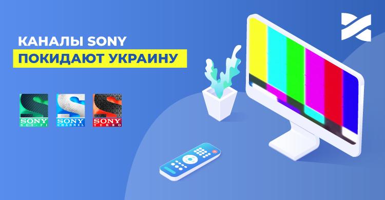 Sony покидает Украину: компания прекращает трансляцию каналов на территории страны