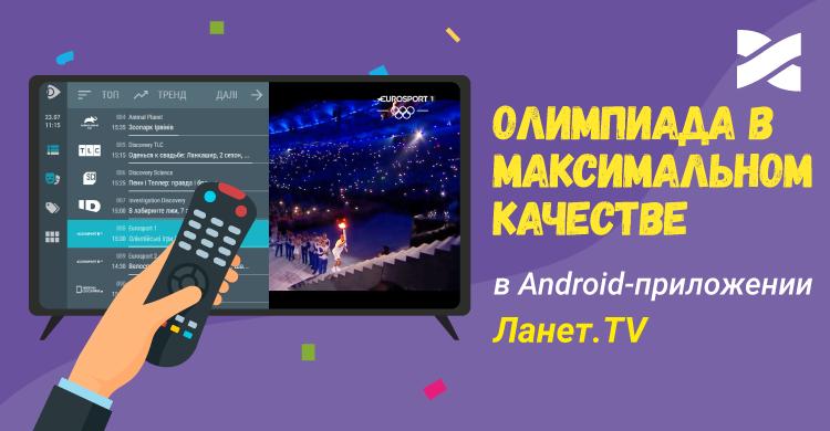 Смотрите Олимпийские игры в максимальном качестве в Android-приложении Ланет.TV