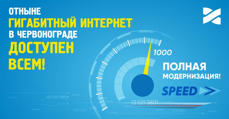 Подключаем Гигабитный Интернет для всех жителей Червонограда