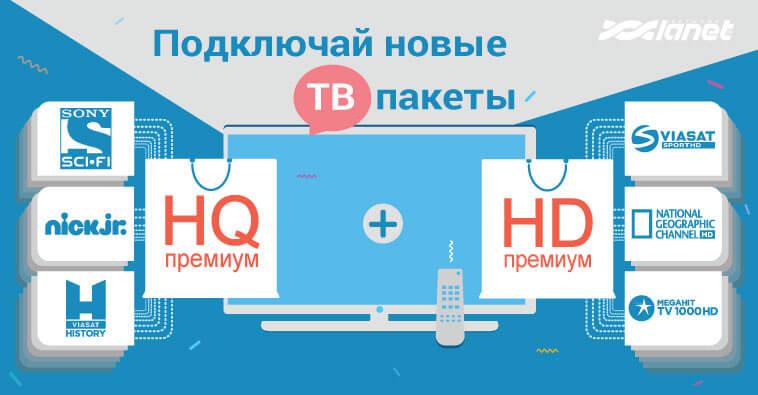 Новые ТВ-пакеты