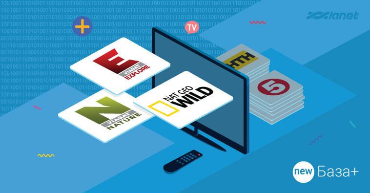 Новый ТВ-пакет «База+»