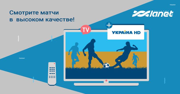 Канал «Украина HD»