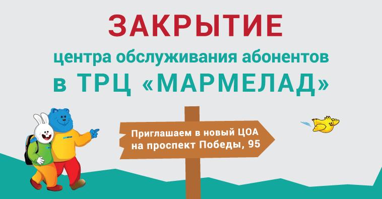 Закрытие ЦОА в ТЦ «Мармелад»