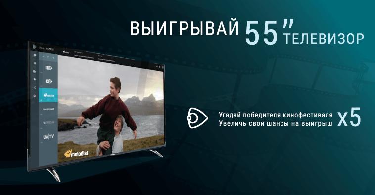 """Выигрывай 55"""" телевизор!"""