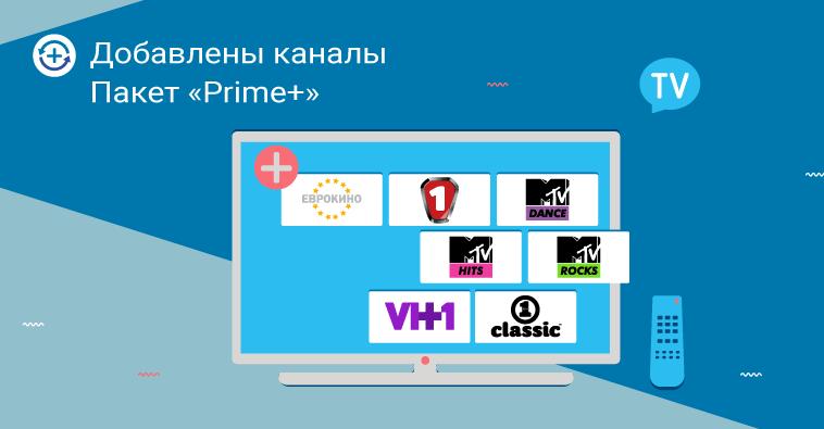 Пополнение в цифровом телевидении