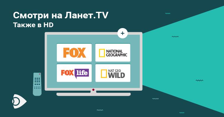 Добавлено каналы на Ланет.TV