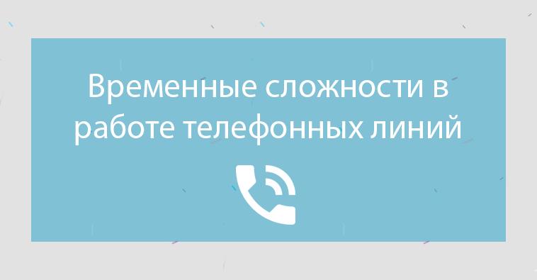 Сложности в работе телефонных линий