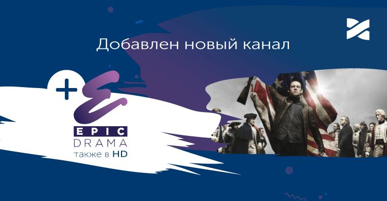 «Viasat Epic Drama» в пакетах Сети Ланет