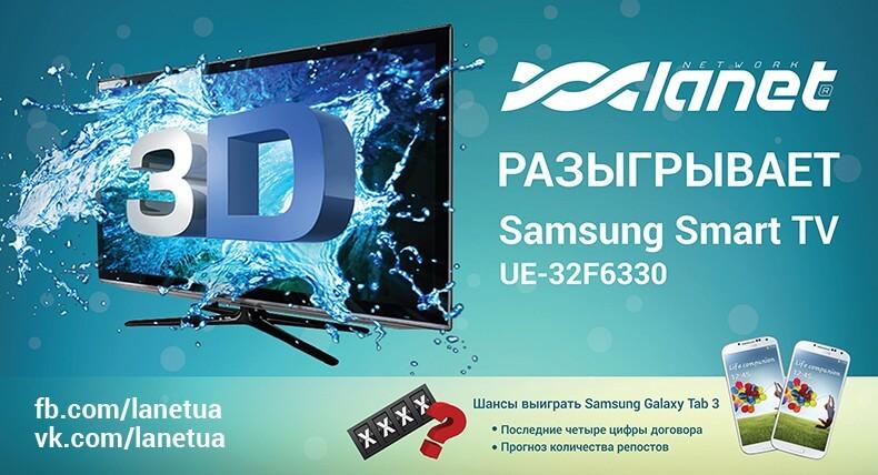 Выигрывайте 3D-телевизор Samsung!