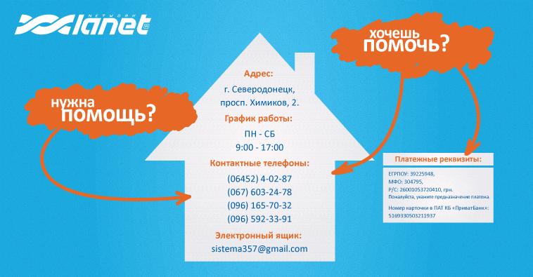 Помощь пострадавшим с Луганщины!