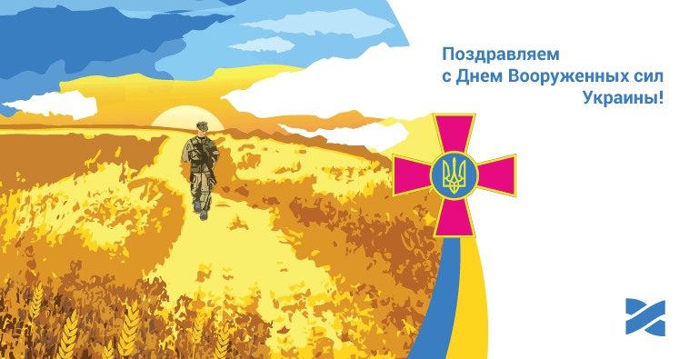 С Днем Вооруженных сил Украины!
