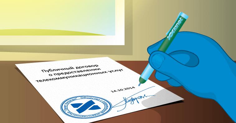 Публичный договор