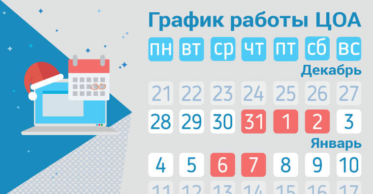 График работы ЦОА в новогодние праздники