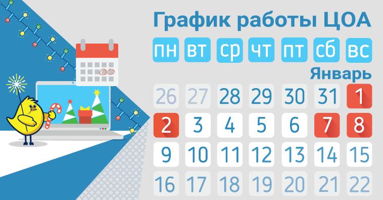 График работы ЦОА в новогодние праздники 2016-2017 года в Червонограде