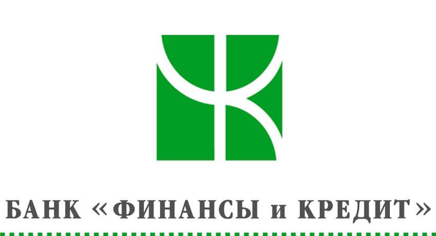 Сотрудничество с банком «Финансы и кредит»
