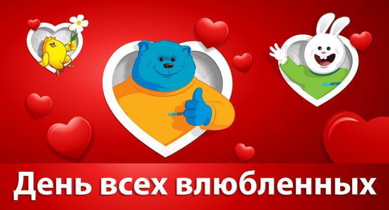Конкурсы ко Дню святого Валентина