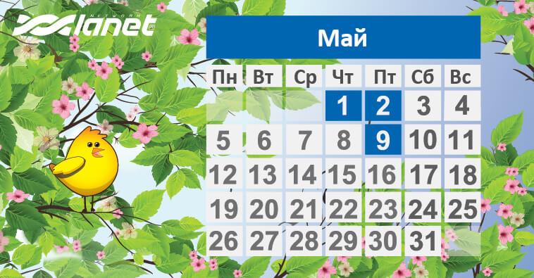 График работы на майские праздники в 2014 году