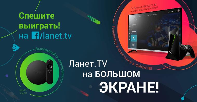 Стартовал конкурс для пользователей Ланет.TV