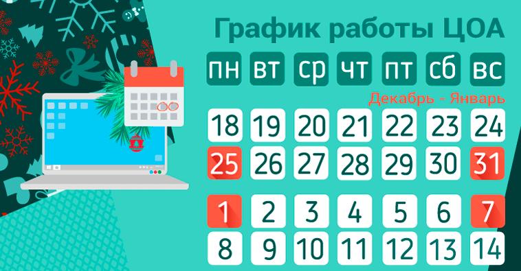 График работы ЦОА в новогодние праздники 2018 Калуш