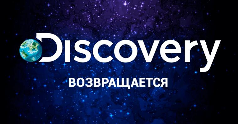 «Discovery» возвращается!