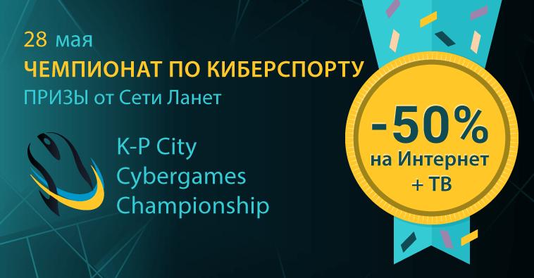 Чемпионат «K-P City Cybergames Championship»