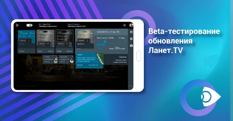 Открыто Beta-тестирование большого обновления Ланет.TV!