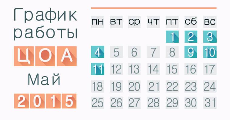 Работа ЦОА на майские праздники