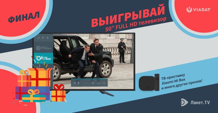 Конкурс для настоящих киноманов от Ланет.TV и Viasat