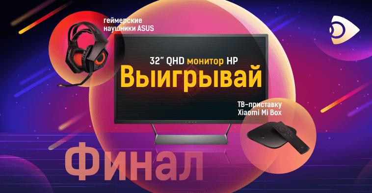 Геймерский конкурс на Ланет.TV