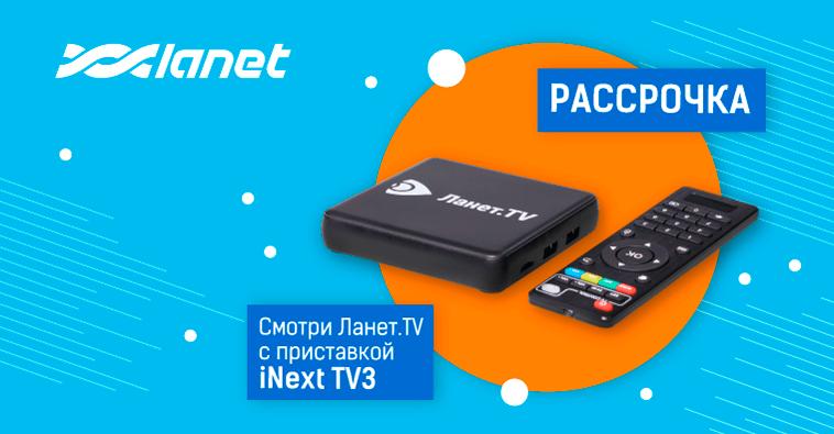 Покупай ТВ-приставку iNext TV3 в рассрочку и смотри Ланет.TV!