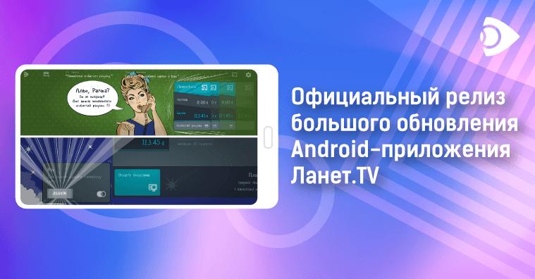 Встречайте официальный релиз новой версии нашего Android-приложения Ланет.TV!