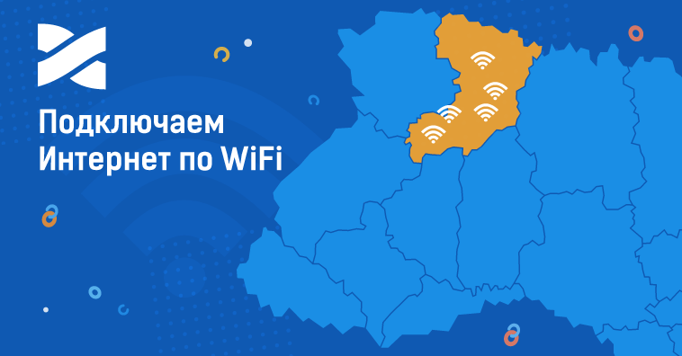 Доступно подключение к интернету по WiFi