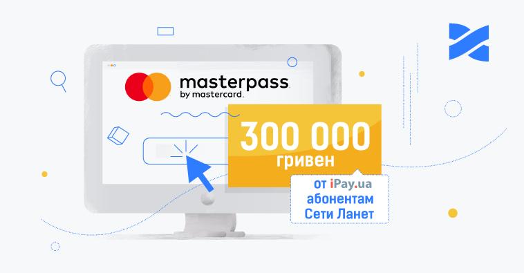 Получайте скидку 10 грн при оплате услуг Сети Ланет онлайн через Masterpass