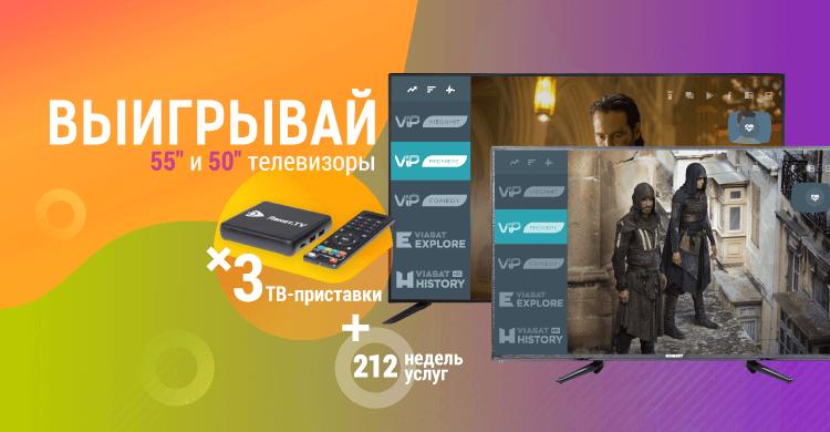 Выигрывай 55″ и 50″ телевизоры и другие призы от сервиса Ланет.TV!