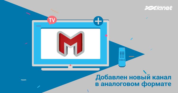 Телеканал «Мега» теперь доступен в аналоговом формате