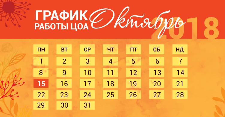 График работы ЦОА на День защитника Украины