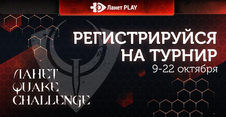 Открываем регистрацию на турнир «Ланет Quake Challenge»!