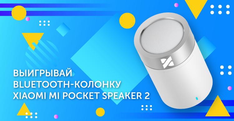 Разыгрываем крутую колонку Xiaomi Mi Pocket Speaker 2!
