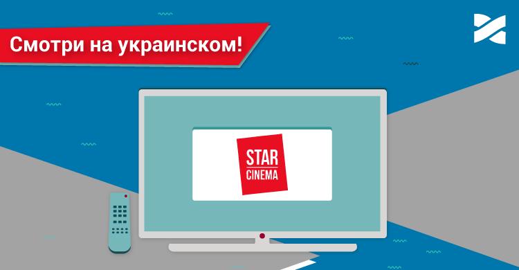Теперь телеканал Star Cinema будет звучать и на украинском